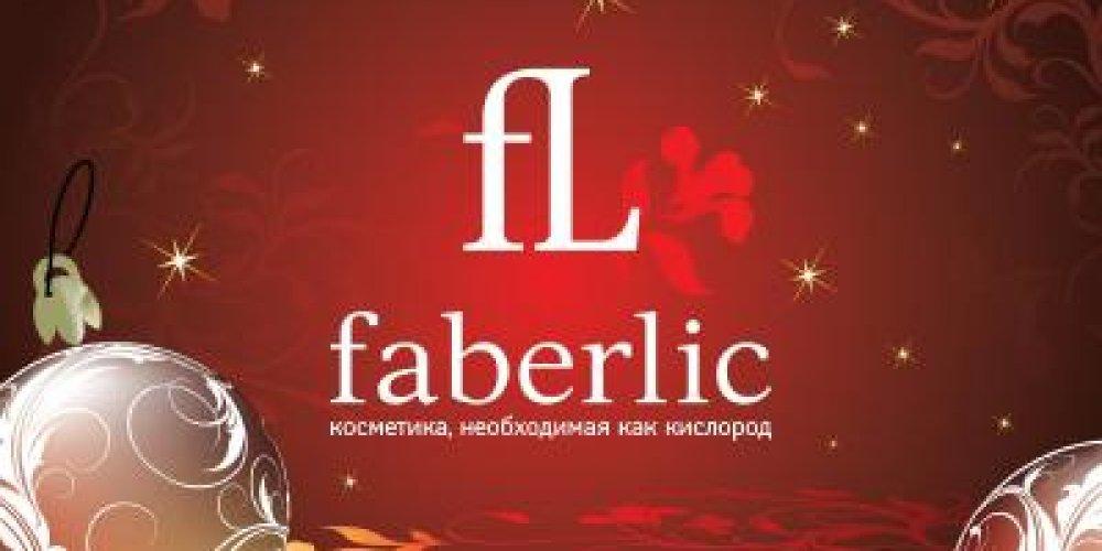 Косметика Фаберлик (Faberlic)